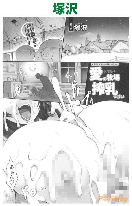 塚沢「愛の牧場搾乳っぱい」爆乳アネゴのミルク絞りまくりッ☆