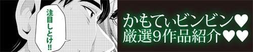 エンジェル倶楽部5月号掲載作品
